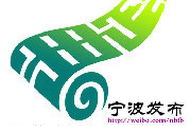 宁波镇海蛟川将新建一所小学 建设规模为小学48班