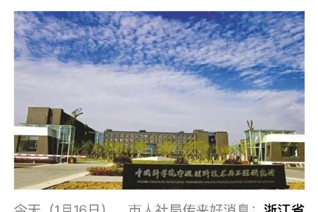 宁波新增6名浙江省有突出贡献中青年专家
