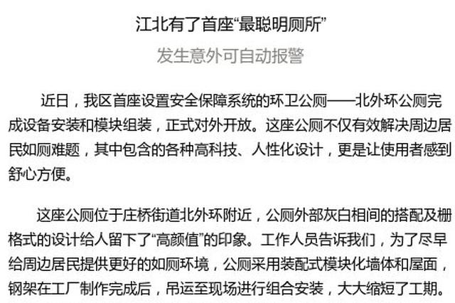 江北开放首座高科技环卫公厕 发生意外可自动报警
