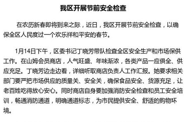 江北区开展节前安全检查 确保春节欢乐祥和平安