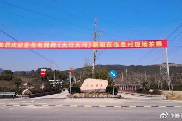 大江大河2剧组在莼湖王夹岙村拍摄