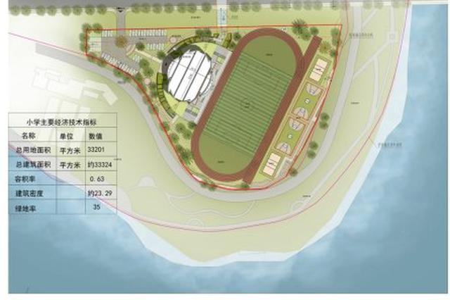 批前公示 宁波一个地方要新建一所小学和幼儿园