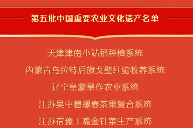宁波1系统上榜第五批中国重要农业文化遗产名单
