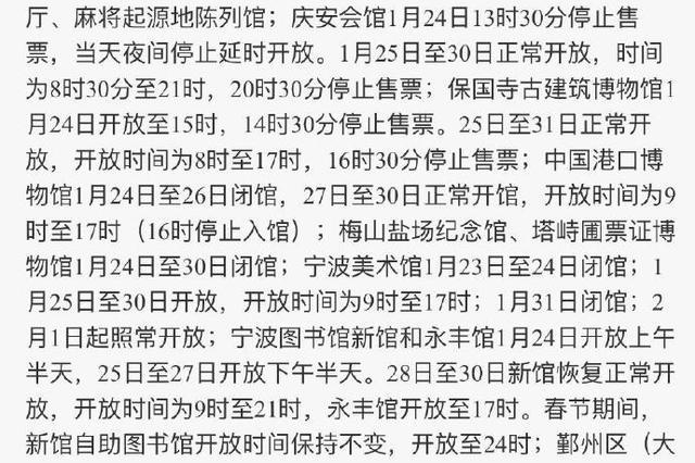 宁波市文化场馆春节期间调整开放时间
