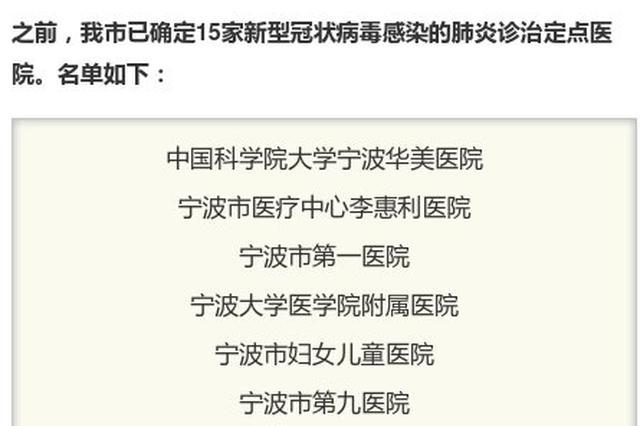 宁波新型冠状病毒感染的肺炎疫情通报 尚无危重病例