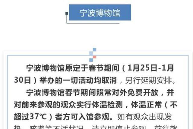 宁波5家国有博物馆取消公众活动 春节期间正常开放