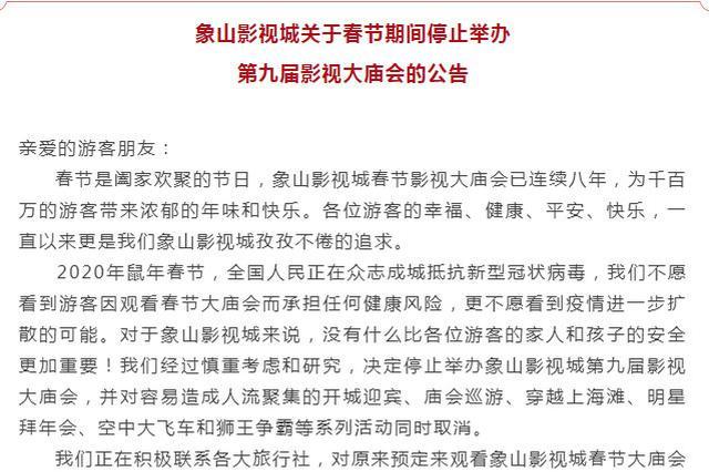象山影视城停止举办影视大庙会 昨日发布公告
