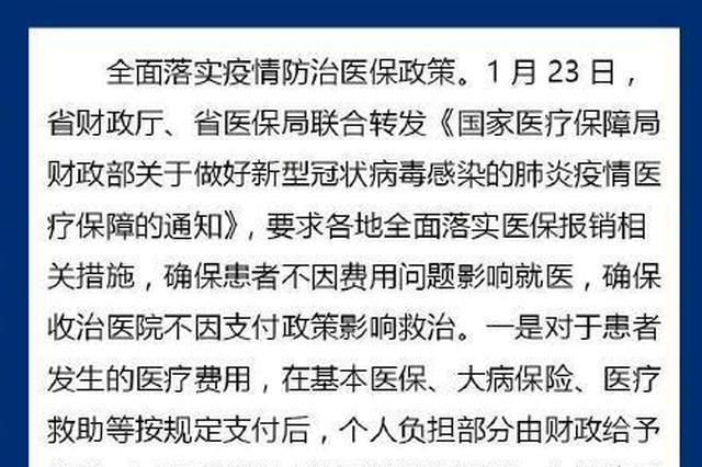 浙江财政出台疫情防控和救治系列保障政策