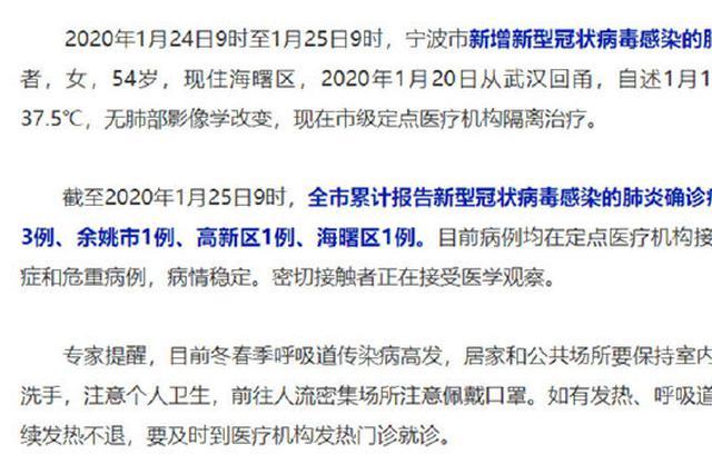 宁波通报最新疫情 新增海曙区1例确诊病例