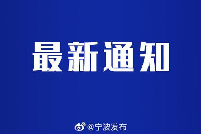 宁波取消2020-01-26婚姻登记