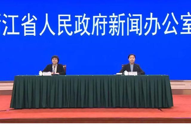 浙江省政府新闻办举行第三十九场新闻发布会