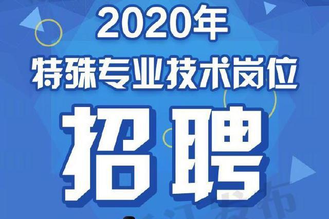 浙江省55家省属事业单位招聘 共计划招聘4695人