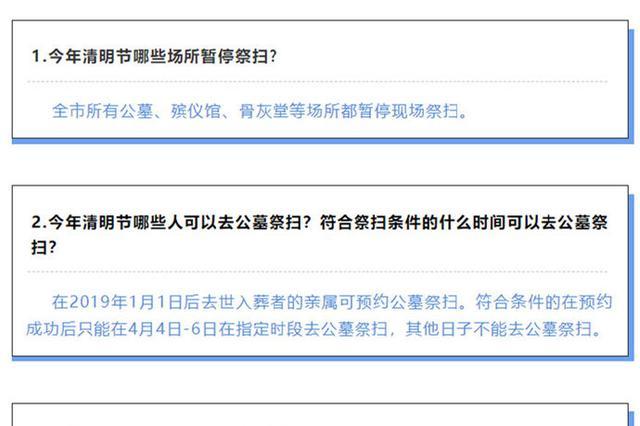 宁波2020年清明节祭扫问题多部门进行权威解答