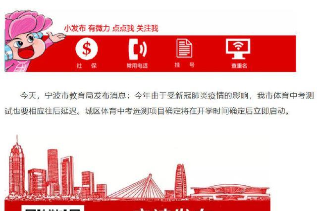 宁波市教育局发布通知 体育中考测试往后延迟