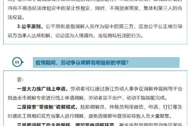 疫情期间劳动争议调解 宁波人社局权威解答