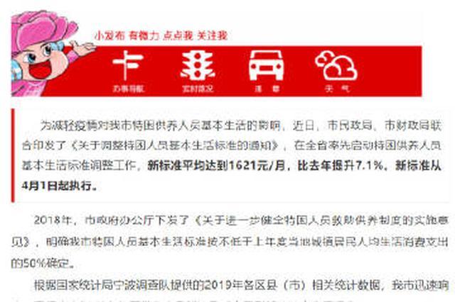 下月起 宁波提高特困人员基本生活标准