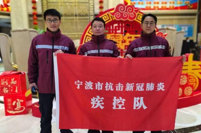 宁波3名援鄂疾控队员昨日返浙 圆满完成火线抗疫驰援