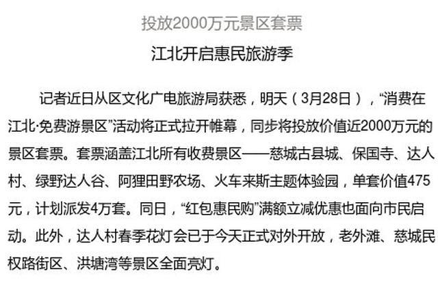 江北开启惠民旅游季活动 派发景区套票约4万套