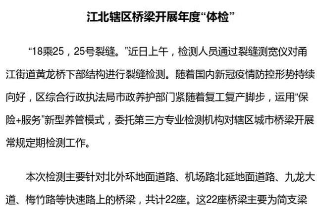 江北辖区桥梁开展年度体检 积极运用新型养管模式