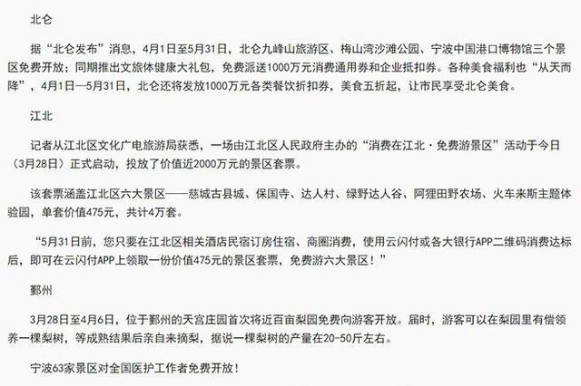 宁波部分景区陆续宣布免费开放 最长持续2个月
