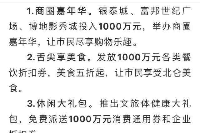北仑公布促消费惠民生十大活动 加快经济全面复苏