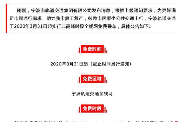 3月31日起 宁波轨道交通实行时段性免费乘车
