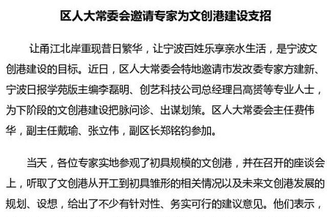 江北人大邀专家为文创港建设支招 让百姓享亲水生活