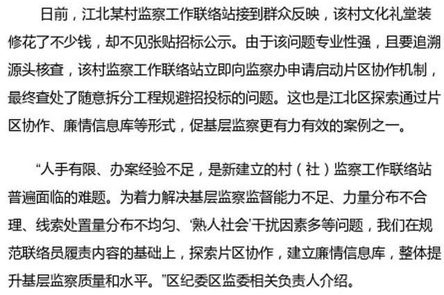 划片区协作建廉情档案 江北多措并举强化基层监督