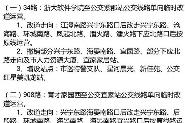 宁波海晏南路轨道施工期间交通管制 9条公交临时改道
