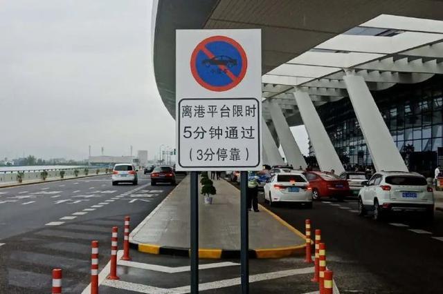 宁波T2航站楼两个平台限时通过 违规罚100元记3分