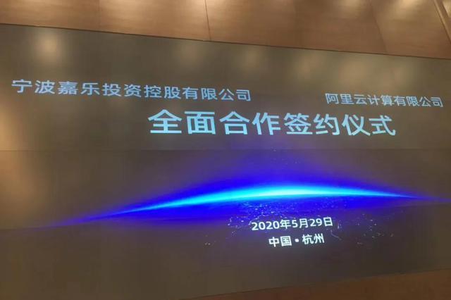 阿里巴巴签约宁波后 首个项目落户海曙