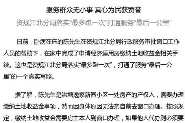 资规江北分局落实最多跑一次 打通服务最后一公里