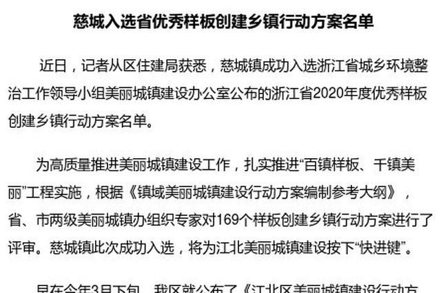 宁波江北慈城入选省优秀样板创建乡镇行动方案名单