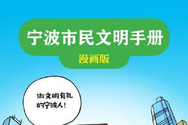 宁波出版漫画版市民文明手册 争做文明有礼宁波人