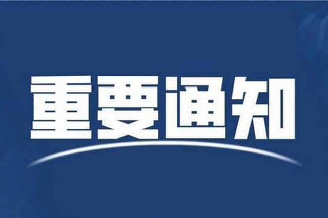 宁波教育考试院发布8月甬城考讯 注意留意重要时间节点