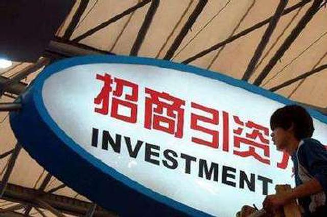 宁波江北上半年招商选资稳中有进 实到市外内资97亿元