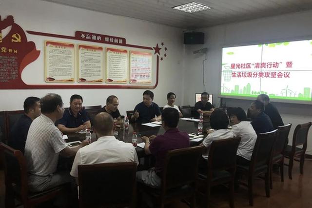 宁波慈溪召开社区清爽行动会议 建设绿色幸福家园