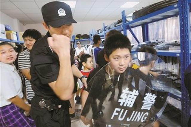 甬辅警大队举行警营开放日活动 邀请青少年进营参观