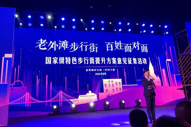 宁波公布老外滩提升初步方案 打造国家级特色步行街