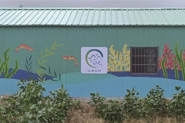 奉化裘村实施养殖区域改造工程 创建美丽田园示范区