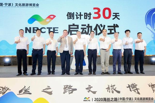海丝之路文旅博览会上海推介会召开 宁波将于9月举行