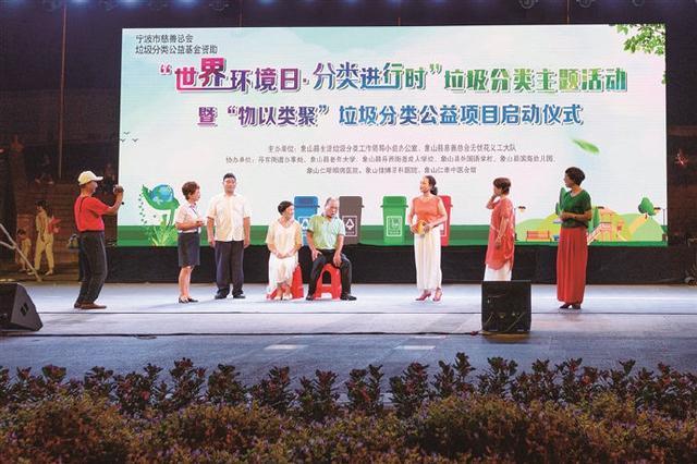 象山举行中华慈善日文艺宣传活动 晚会聚焦弱势群体