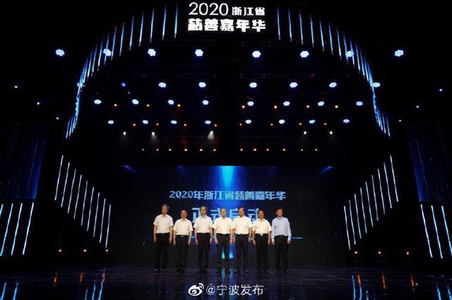 宁波举行中华慈善日活动 全方位展示宁波慈善风采