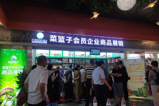 宁波市鄞州区菜篮子行业协会 菜篮子会员企业商品展销惠风店开业