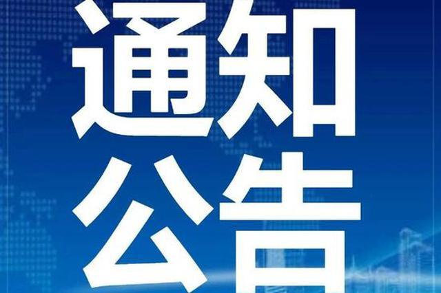 宁波市纪委监委发布通告 3人接受纪律审查和监察调查