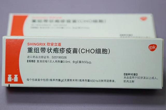 宁波中老年人可接种带状疱疹疫苗 价格为1598元/支