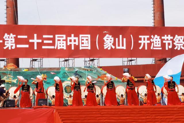 象山举行开渔节祭海仪式 再现渔家古老又隆重的典礼