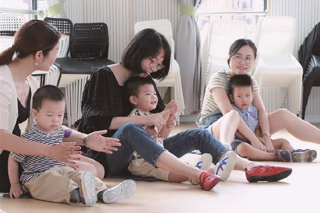 象山开展公益早教活动 共18个适龄婴幼儿家庭参加