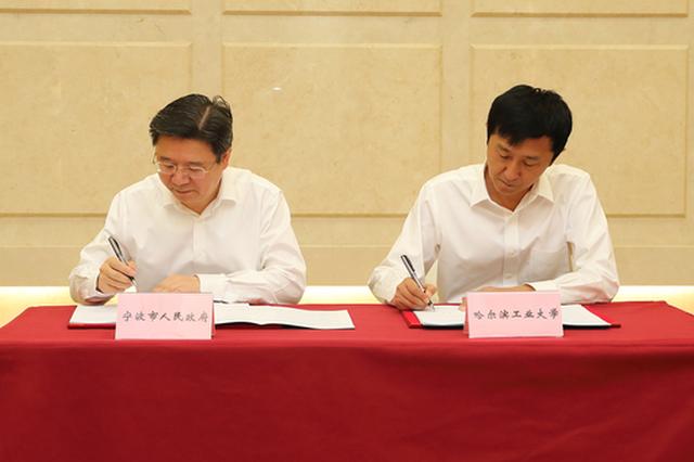 宁波与哈工大签署战略合作协议 在多个领域展开合作