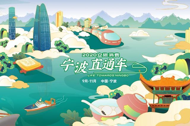 宁波文旅惠民消费季启动 满足市民游客的消费新需